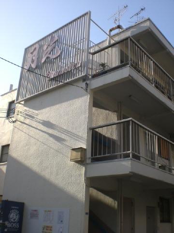 庄内 徒歩8分 3階 2K 賃貸マンション