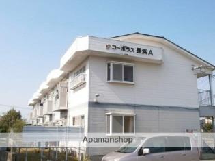 コーポラス長浜(A) 賃貸アパート