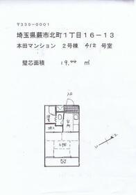 本田マンション2号棟 賃貸マンション