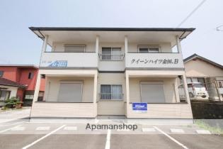 クイーンハイツ金田 B棟 賃貸アパート