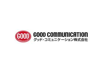グッド・コミュニケーション株式会社
