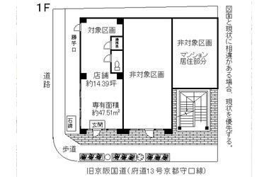 淀 徒歩9分 1階 14.37坪