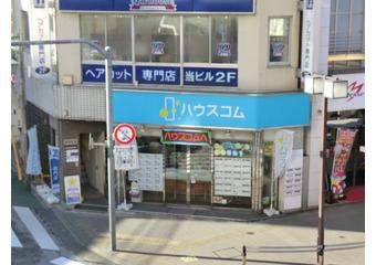 ハウスコム株式会社三鷹店
