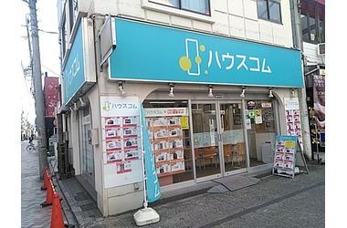 ハウスコム株式会社 元住吉店