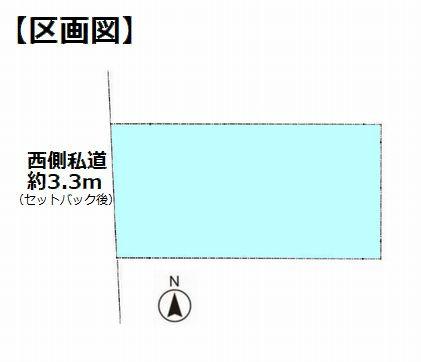 間取り/地積図西側約3.3m私道