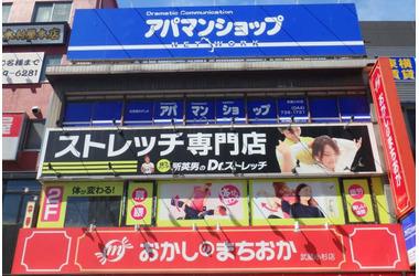 アパマンショップ武蔵小杉店 (株)神奈川住宅サービス