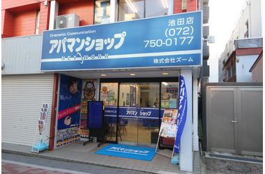 アパマンショップ池田店 (株)ズーム