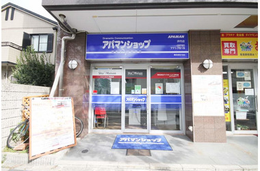 アパマンショップ伊丹店 (株)ダイワホームズ