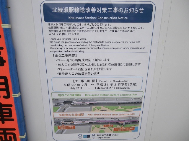 北綾瀬駅は平成31年4月より始発駅になります