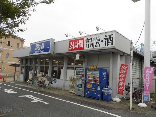 現地周辺ビックエー戸ケ崎店 スーパー 7分