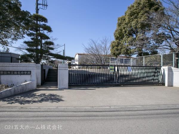 現地周辺野田市立岩名中学校 1910m