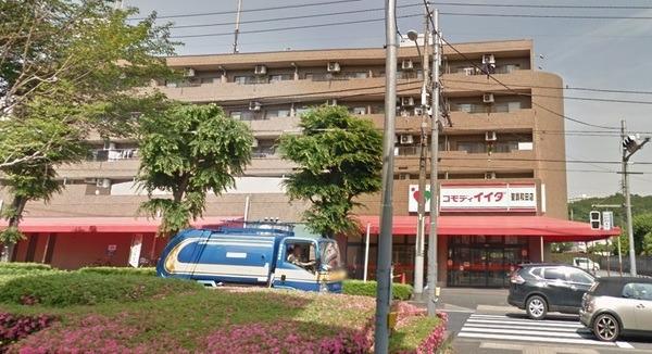 現地周辺コモディイイダ聖蹟和田店 1365m
