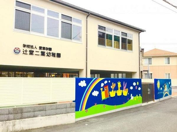 現地周辺辻堂二葉幼稚園 597m