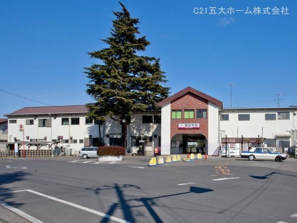 現地周辺東武野田線「野田市」駅 1120m