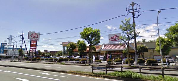 現地周辺スーパーアルプスはざま店 432m