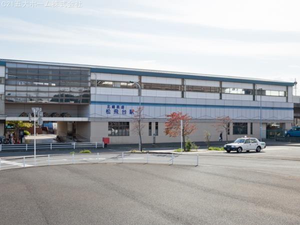 現地周辺北総線「松飛台」駅 160m