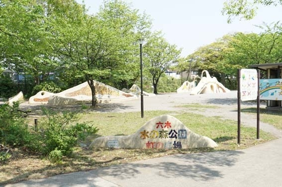 その他その他:六木水の森公園