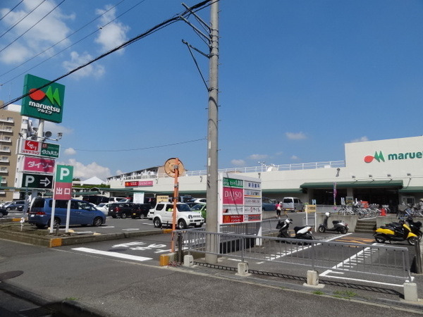 現地周辺マルエツ茅ヶ崎店 532m