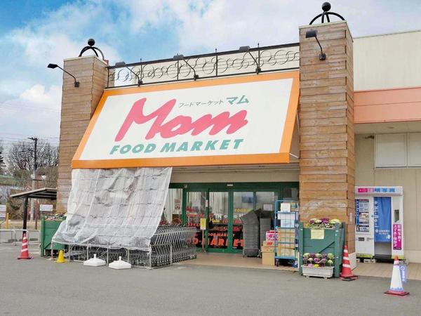 現地周辺フードマーケットMom湘南みずき店 2209m