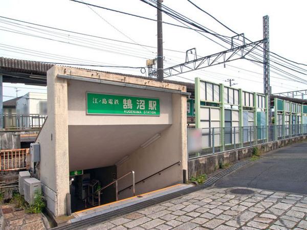 現地周辺鵠沼駅 524m