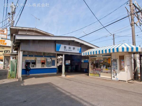 現地周辺東武野田線「愛宕」駅 640m