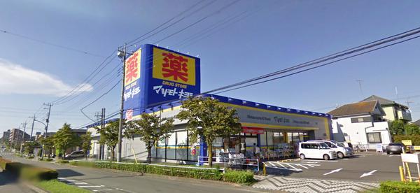 現地周辺マツモトキヨシめじろ台店 903m