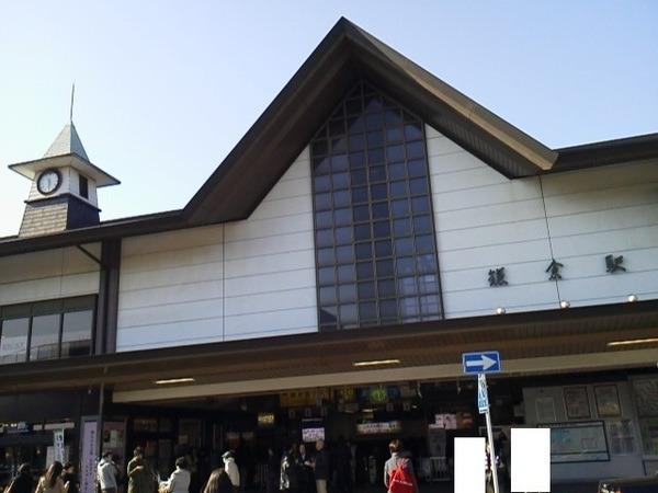 その他その他:鎌倉駅