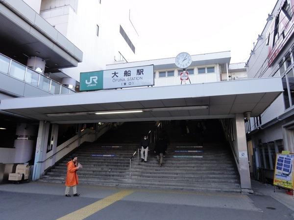 現地周辺大船駅(JR東海道本線) 1611m