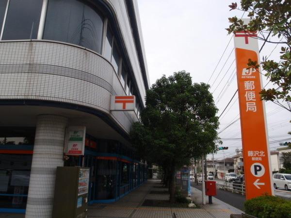 その他その他:藤沢北郵便局