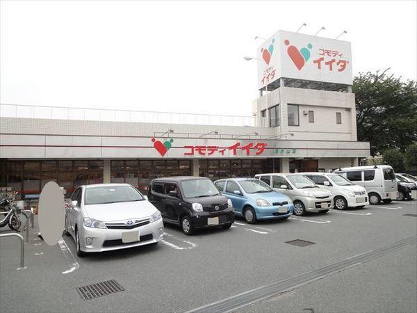 現地周辺コモディイイダ東村山店 1143m