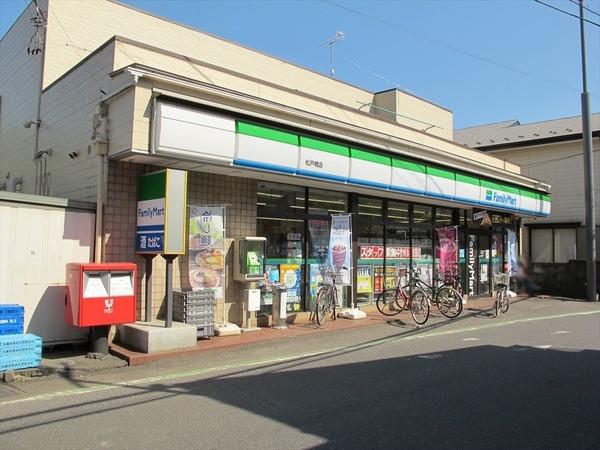 現地周辺ファミリーマート松戸橋店 310m