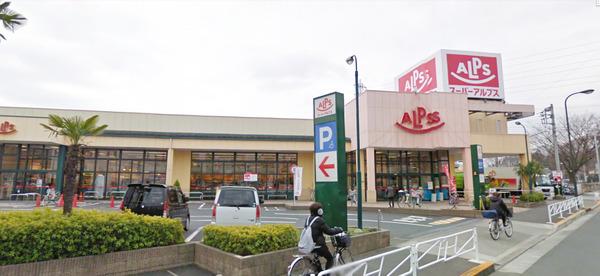 現地周辺スーパーアルプス中野店 490m