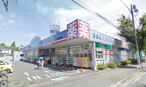 現地周辺ウエルシア薬局八王子東浅川店 395m