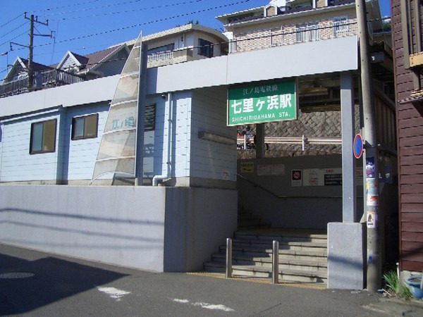 現地周辺七里ヶ浜駅(江ノ電江ノ島電鉄線) 2402m