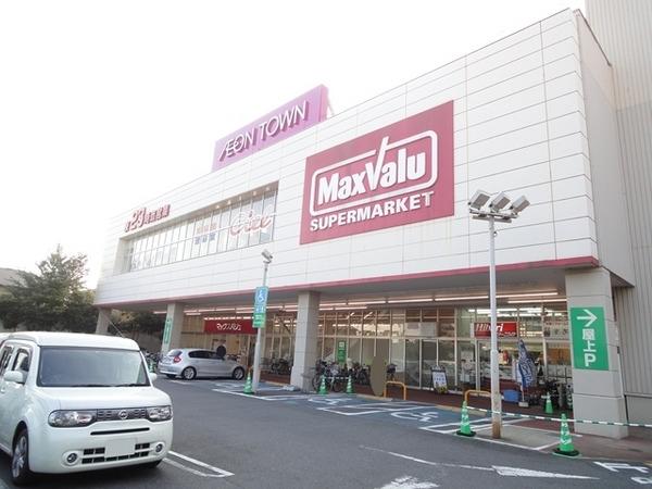 現地周辺マックスバリュ田無芝久保店 747m