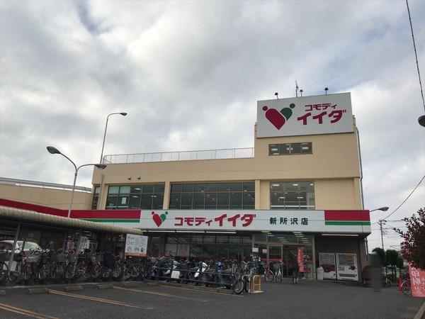 現地周辺コモディイイダ新所沢店 1052m