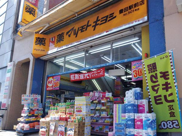 現地周辺マツモトキヨシ日野駅前店 499m