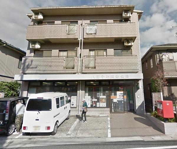 現地周辺八王子椚田郵便局 630m
