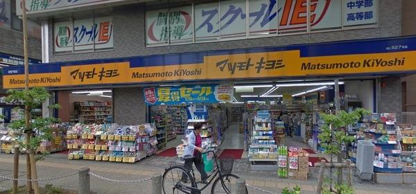現地周辺マツモトキヨシ高幡不動店 577m