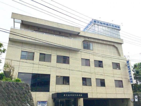 現地周辺藤沢脳神経外科病院 448m