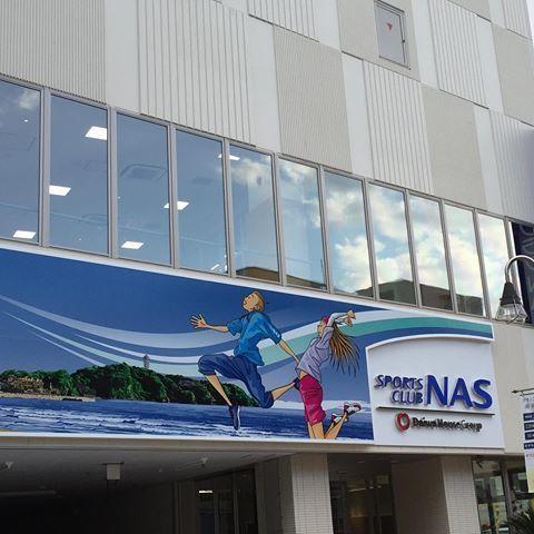現地周辺NAS藤沢店 222m