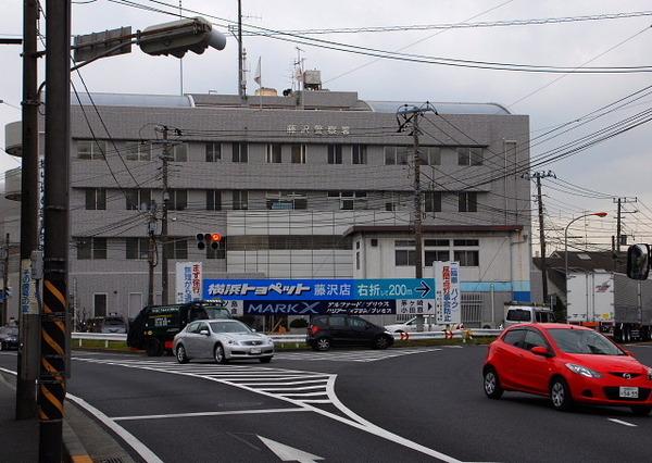 その他その他:藤沢警察署