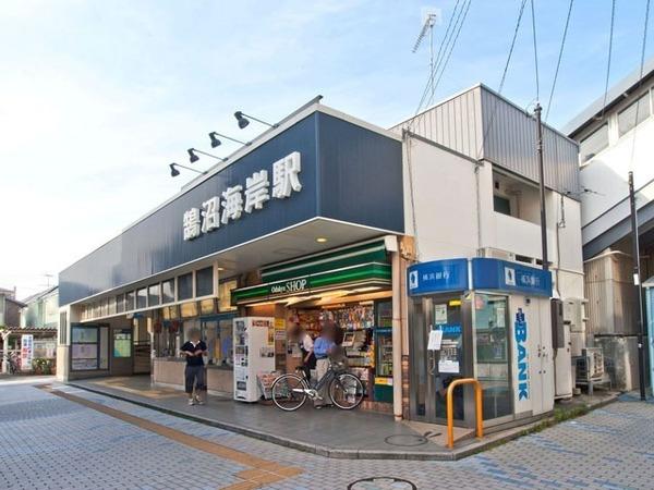 その他その他:小田急江ノ島線「鵠沼海岸」駅