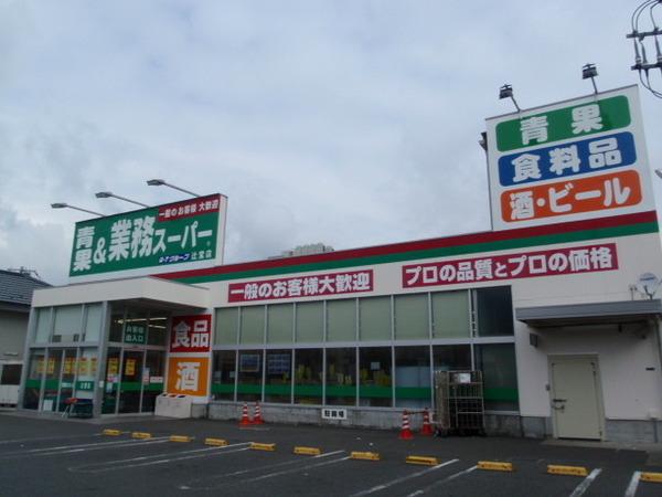 現地周辺業務スーパー辻堂店 892m
