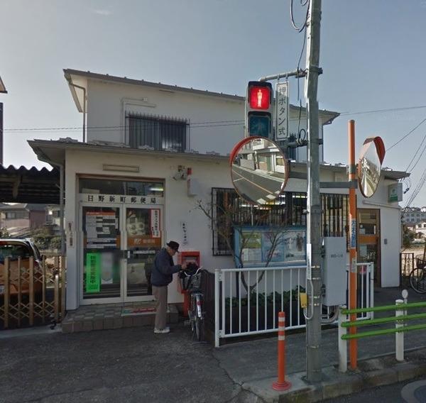現地周辺日野新町郵便局 921m