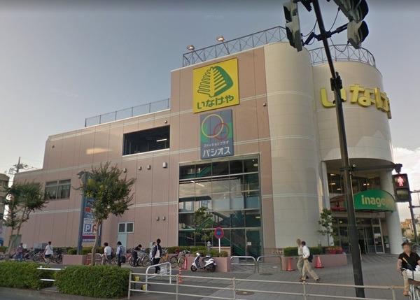 現地周辺いなげや日野万願寺駅前店 459m