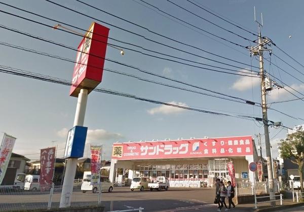 現地周辺サンドラッグ八王子中野町店 1217m