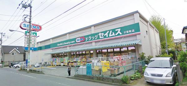 現地周辺ドラッグセイムス子安町店 414m