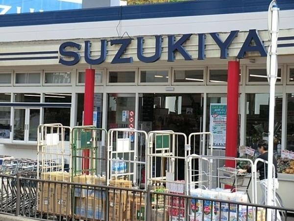 現地周辺スーパーマーケットスズキヤ西鎌倉店 2022m