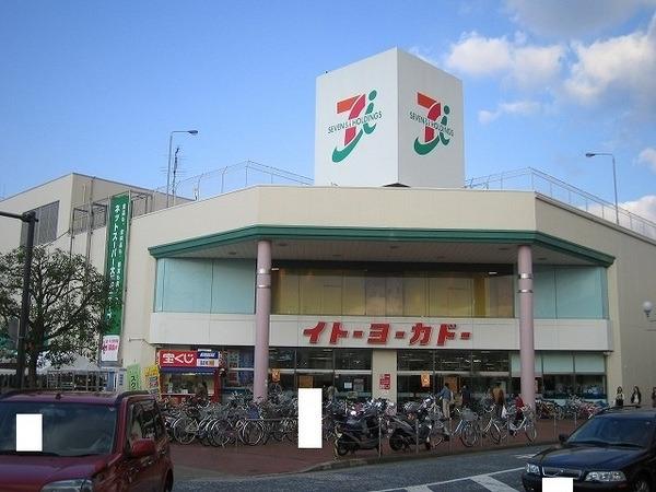 現地周辺イトーヨーカドー大船店 828m